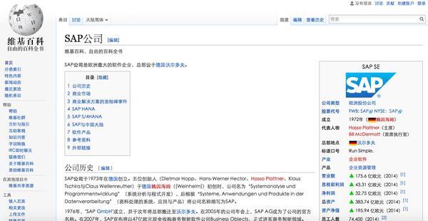 中美B2B内容营销-10